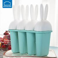 乐扣乐扣冰棒模具家用儿童创意自制雪糕冰棍磨具可爱兔子冰淇淋