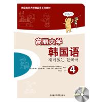 高丽大学韩国语(4)(韩国高丽大学韩国语系列教材)(配MP3光盘)