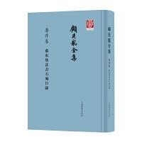 顾廷龙全集・著作卷・苏东坡法书石刻目录