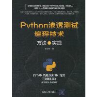 Python渗透测试编程技术:方法与实践