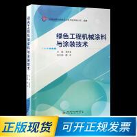 图书 绿色工程机械涂料与涂装技术 9787506696920 中国标准出版社