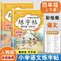 练字帖四年级上下册 人教版小学生语文看拼音写词语字帖