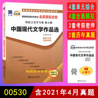 备考2020 自考试卷 00530 0530 中国现代文学作品选 自考通全真模拟试卷 附2019年4月历年真题 赠考点