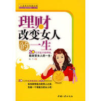 【二手书8成新】理财改变女人的一生 梅子著 中国三峡出版社