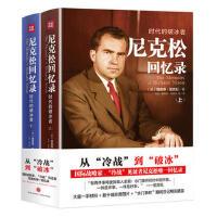 尼克松回忆录(全2册 )时代的破冰者