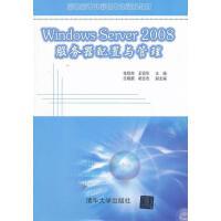 【旧书二手书8成新】Windows Server 2008 服务器配置与管理 张恒杰 王丽华 任晓鹏 胡志杰 清华大学