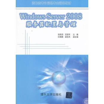 【旧书二手书8成新】Windows Server 2008 服务器配置与管理 张恒杰 王丽华 任晓鹏 胡志杰 清华大学出版社 9787302346807 满额立减,多买多赚!正版! 现货! 速发!