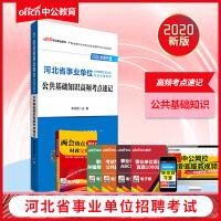 中公教育2020河北省事业单位考试:公共基础知识高频考点速记(全新升级)