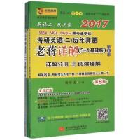 MBA\MPA\MPAcc等专业学位考研英语历年真题老蒋详解(第8版5+1基础版全新改版201