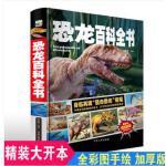 恐龙探索大百科 正版 少儿童版恐龙书籍6-12-15岁儿童科普书籍 恐龙科普百科