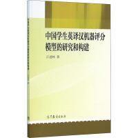 中国学生英译汉机器评分模型的研究和构建 江进林