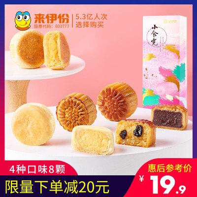 来伊份小食光月饼礼盒8只装苏式奶酪广式豆沙椰蓉多口味中秋糕点