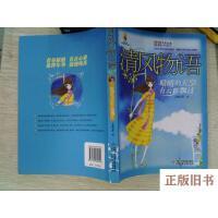 【二手旧书9成新】清风物语:晴朗的天空有云彩飘过/男孩女孩皇冠新星文学系列丛书