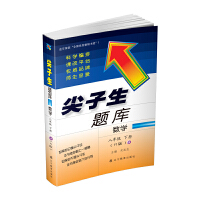 辽宁教育:2020年春 尖子生题库 八年级数学下册(人教版)