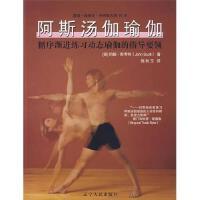 阿斯��伽瑜伽-循序�u�M����B瑜伽的指�б��I[英]斯考特(Scott J.) 著;9787205062569【正版直�l】