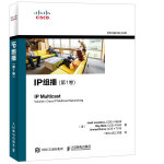 IP组播(第1卷)