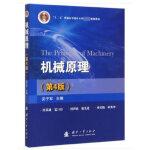 机械原理(第4版)