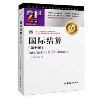 国际结算 苏宗祥 徐捷 著 9787522006208 中国金融出版社 正版图书