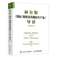 赫尔版 期权 期货及其他衍生产品 导读 经济学金融学 期权与期货 经济管理 期货及期权投资实务书籍