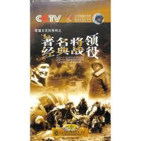 著名将领经典战役 6DVD 军事大百科系列