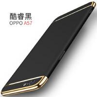 【包邮】OPPO A57手机壳 oppoa57保护套 oppo a57m a57t 手机壳套 保护壳套 外壳 后壳 个