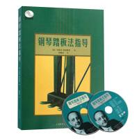 钢琴踏板法指导 附光盘 班诺维茨著 艺术家音乐名家钢琴踏板技巧技法 钢琴踏板使用方法理论音乐书籍