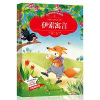 爱不释手的成长必读经典 伊索寓言 彩图注音版小学生1-3年级无障碍阅读 世界中外经典文学