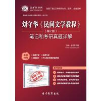 刘守华《民间文学教程》(第2版)笔记和考研真题详解圣才学习考试题库轻松复习