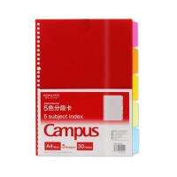 国誉A4/B5/A5彩色分类索引页 拉边袋 分隔页 活页本配件组合套装 多款可选