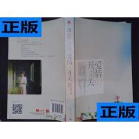 【二手旧书9成新】爱情的开关 /匪我思存 著 新世界出版社