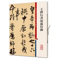 王铎行书颂苏侍御(彩色放大本中国著名碑帖・第八集)
