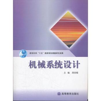 机械系统设计 正版周堃敏 金卫东 9787040258363 7-04 大秦书店