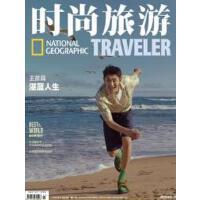 【2020年6月现货】时尚旅游杂志2020年6月总第301期 泸沽湖畔好梳妆/马背上的巴塔哥尼亚/乐活猫王之城/南太平