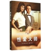 """性爱大师(Masters of Sex)同名美剧热播原著中文版;全书聚焦两位""""性爱大师""""革命先驱式的科学探索历程,讨论"""