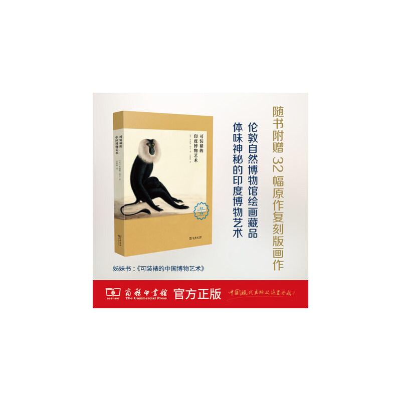 可装裱的印度博物艺术 【美】朱迪斯·玛吉 编著 商务印书馆