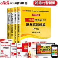 2019广州市公务员考试:申论+行测(历年真题+全真模拟)4本