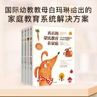 【2-10岁家教育儿】真正的蒙氏教育在家庭 国际幼教教母白玛琳给中国家长的家庭教育解决方案 中信出版社儿童早教书幼儿园