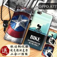 oppoa77手机壳+钢化膜 OPPO A77保护套 oppo a77t 个性男女磨砂硅胶全包防摔浮雕彩绘软套保护壳V