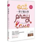 正版 一辈子做女孩 女性励志小说青春文学 畅销书籍排行榜 《eat pray love》中文简体版,、张德芬 茱莉亚・