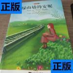 【二手旧书9成新】绿山墙的安妮 /[加拿大]露西・蒙哥玛丽(Montg