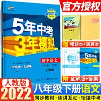 五年中考三年模拟八年级下册语文 人教版2021年新版5年中考3年模拟