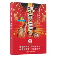�酆�氛�版�h字�m第二部141―289集 高清DVD