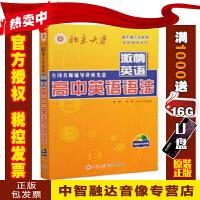 北大正版激情英语 全国名师辅导讲座光盘 高中英语语法(1VCD+学习手册)光盘碟片