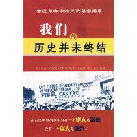 我们的历史并未终结:古巴革命中的三位华裔将军