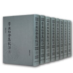 李太白全集校注(繁体竖排全八册)