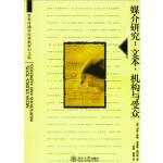 媒介研究:文本,机构与受众(翻译版)