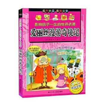 影响孩子一生的世界名著:爱丽丝漫游奇境记 世界十大著名哲理童话之一,儿童魔幻荒诞小说的先驱之作,构筑孩子们心目中*渴盼的奇趣王国