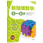 新加坡数学中文版:5-6岁