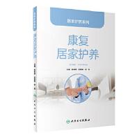 康复居家护养 9787117305143 人民卫生出版社 张利岩,刘则杨,应岚