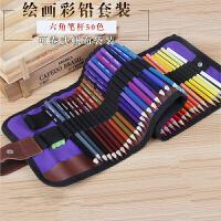 绘画彩铅套装 可卷式帆布袋装50色 六角笔杆学生彩色木质彩笔 彩笔套装